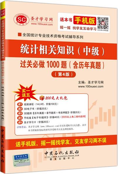 全国统计专业技术资格考试辅导系列-统计相关知识(中级)过关必做1000题(含历年真题)(第4版)