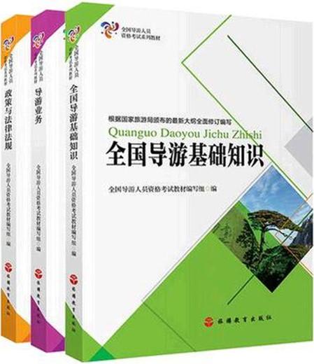 2016年导游考试教材全国导游基础知识导游业务导游政策与法律法规3本