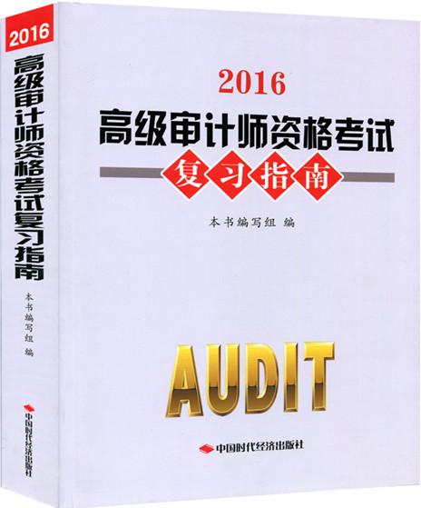 2016高级审计师资格考试复习指南AUDIT高级审计师辅导用书