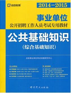 (2014-2015)事业单位公开招聘工作人员考试专用教材―公共基础知识(综合基础知识)