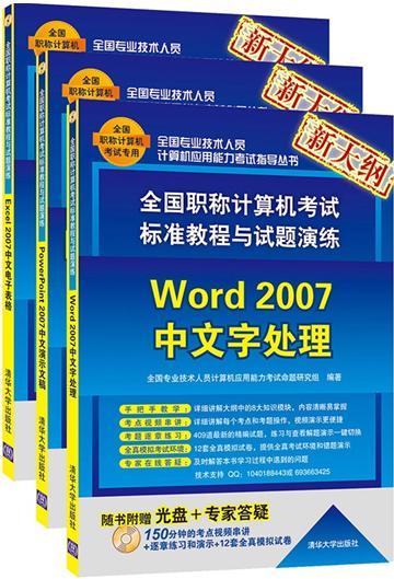 全国职称计算机考试标准教程与试题演练套装(Word2007中文字处理+PowerPoint2007中文演示文稿+Excel2007中文电子表格)