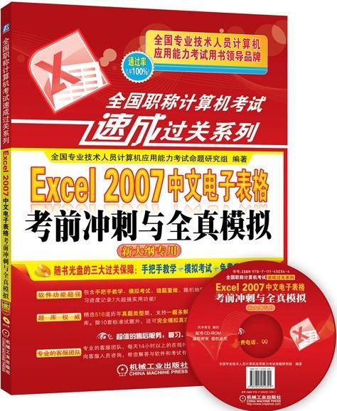 全国职称计算机考试速成过关系列Excel2007中文电子表格考前冲刺与全真模拟(附光盘)