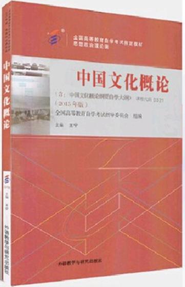 2015年版自考教材00321中国文化概论(含考试大纲)