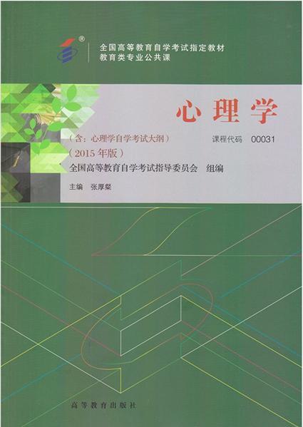 2015年新版自考教材000310031心理学(附大纲)
