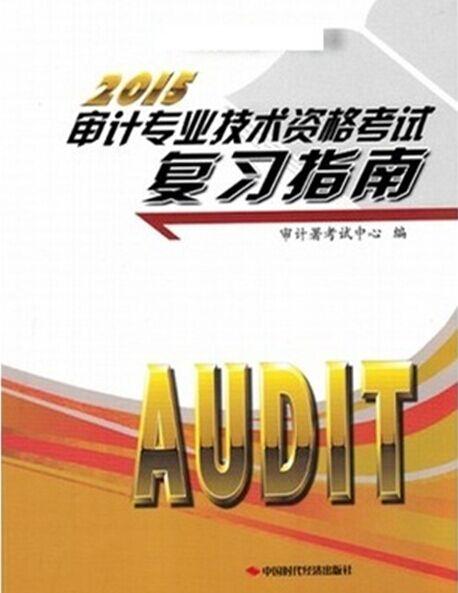 2015年审计专业技术资格考试复习指南(含201220132014年试题及答案)