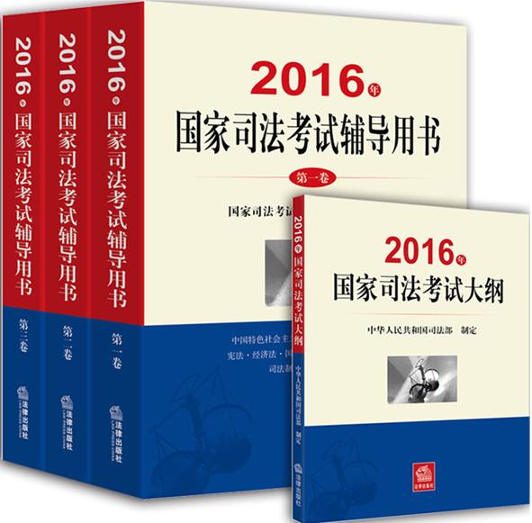 2016年国家司法考试用书(司考三大本)+2016年国家司法考试大纲
