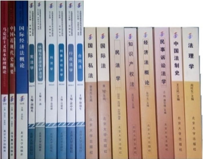 自考教材全套法律独立本科01B0301公共课必考课全套17本