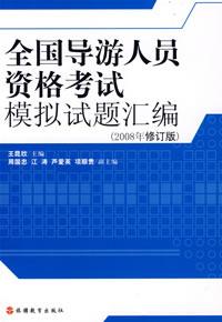 全国导游人员资格考试模拟试题汇编(2版)