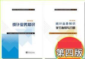 2018统计师考试辅导教材+学习指导与习题-统计业务知识(中级)