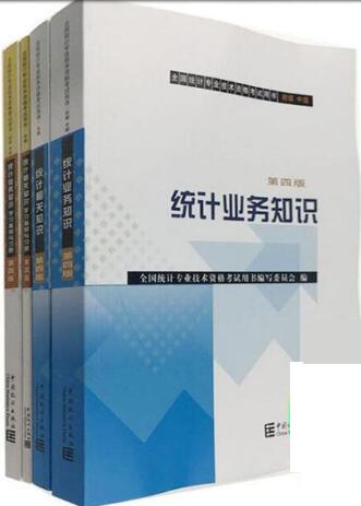2018年统计师考试教材和学习指导与习题共4本-统计业务知识+统计相关知识(初中级)
