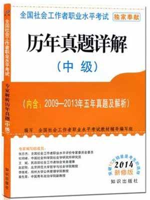 2014年全国社会工作者职业水平考试--历年真题详解(中级)