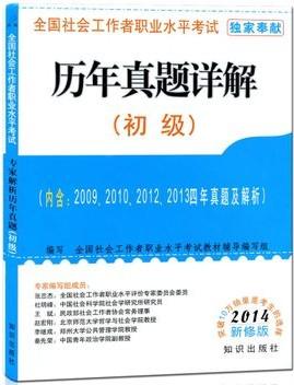 2014新修版全国社会工作者职业水平考试历年真题详解(初级)