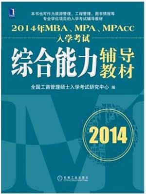 2014年MBA、MPA、MPAcc入学考试综合能力辅导教材(2014年最新、最权威的MBA、MPA、MPAcc考试官方指定辅导教材,MBA教指委官方指定辅导教材出版单位机械工业出版社华章公司出品)
