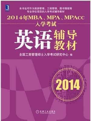 2014年MBA、MPA、MPAcc入学考试英语辅导教材(2014年最新、最权威的MBA、MPA、MPAcc考试官方指定辅导教材,MBA教指委官方指定辅导教材出版单位机械工业出版社华章公司出品)