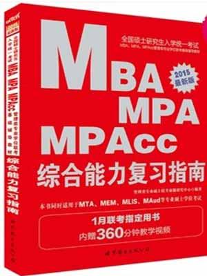 中公最新版2015全国硕士研究生入学统一考试MBA、MPA、MPAcc管理类专业学位联考基础辅导教材综合能力复习指南