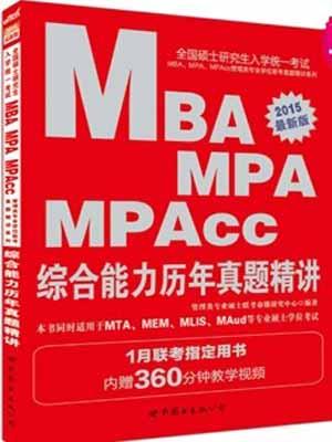 中公最新版2015全国硕士研究生入学统一考试MBA、MPA、MPAcc管理类专业学位联考真题精讲系列综合能力历年真题精讲