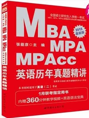 中公最新版2015全国硕士研究生入学统一考试MBA、MPA、MPAcc管理类专业学位联考真题精讲系列英语历年真题精讲