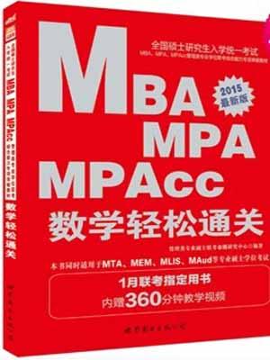 中公最新版2015全国硕士研究生入学统一考试MBA、MPA、MPAcc管理类专业学位联考综合能力专项突破教材数学轻松通关