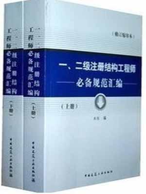 山东:注册结构工程师继续教育必修课通知(第十期)