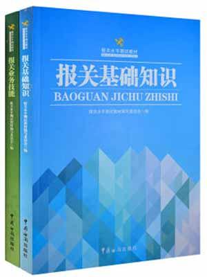 官方指定2015报关水平测试教材2本(报关基础知识+报关业务技能)