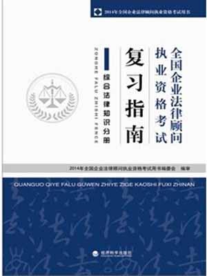 2014年企业法律顾问考试教材:综合法律知识分册-经济科学出版社