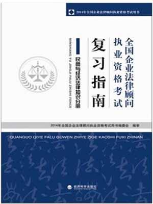 2014年企业法律顾问考试教材:民商与经济法律知识-经济科学出版社