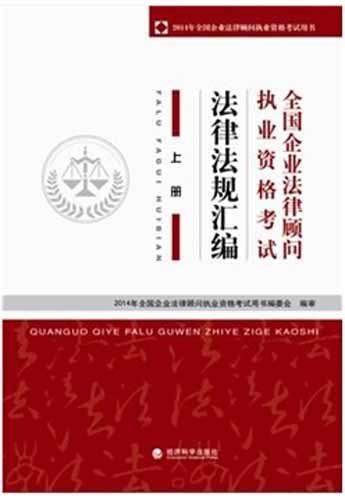 2014年企业法律顾问考试用书:法律法规汇编(上、下册)经济科学出版社