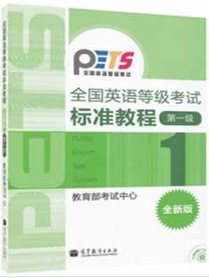公共英语三级教材_全国英语等级考试教材同步学习指导第三级20