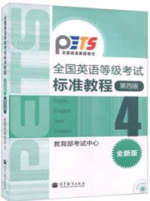 高教版全新全国英语等级考试教材第4级公共英语四级标准教程PETS4附光盘