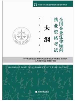 2014年企业法律顾问考试教材:考试大纲-经济科学出版社