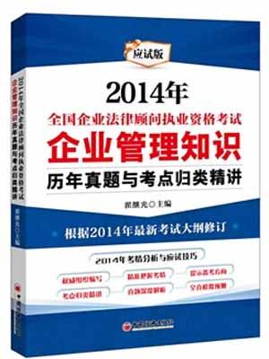 2014年全国企业法律顾问考试历年真题与考点归类精讲(根据2014年最新考试大纲修订)