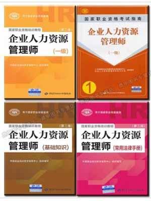 2018年一级企业人力资源管理师考试教材+一级指南+基础知识+常用法律手册