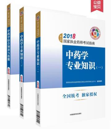 2018年执业药师考试中药学专业知识(一)中药学专业知识(二)中药学综合知识与技能3本套
