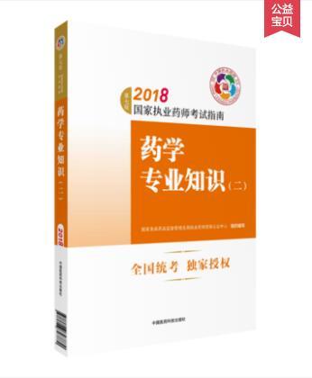 2018年国家执业药师考试用书教材指南西药学药学专业知识二