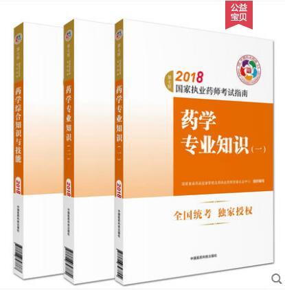 2018年执业西药师考试用书药学专业知识一二药学综合知识与技能3本套