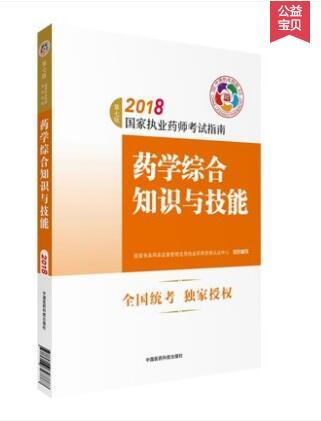 2018年执业药师考试用书教材指南西药学综合知识与技能第7版