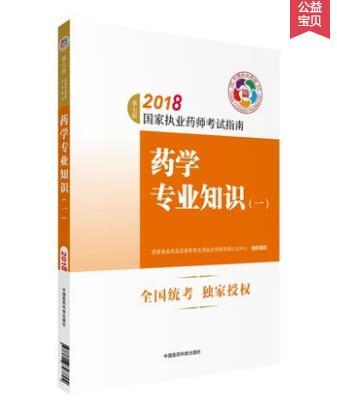 2018年执业药师考试用书教材指南第7版西药学专业知识一