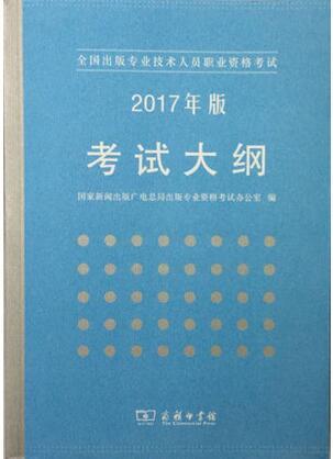 全国出版专业技术人员职业资格考试考试大纲2017年版
