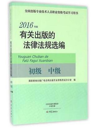 出版的法律法规选编(初级中级2016年版全国出版专业技术人员)