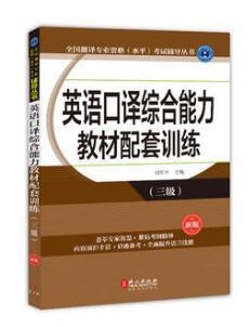 英语口译综合能力教材配套训练(三级)(新版)