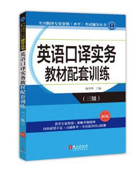 英语口译实务教材配套训练(三级)(新版)
