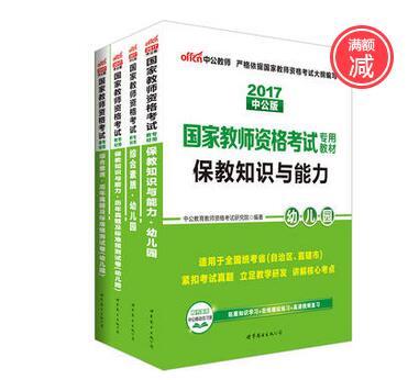 中公2017全套幼儿园2017国家教师资格千赢国际手机版下载用书专用教材