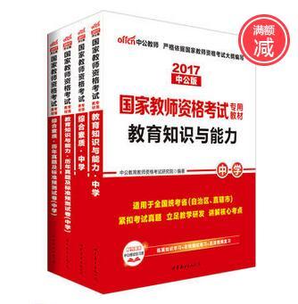 中公2017全套中学2017国家教师资格考试用书专用教材套装