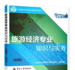 2017年初级经济师教材旅游经济专业知识与实务