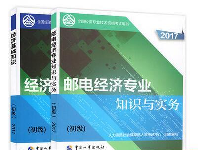 2017年初级经济师教材邮电+经济基础