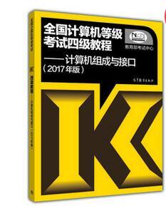2017年版全国计算机等级千赢国际手机版下载四级教程计算机组成与接口