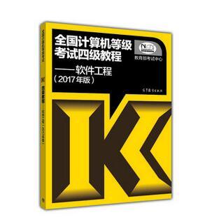 2017年版全国计算机等级千赢国际手机版下载四级教程软件工程