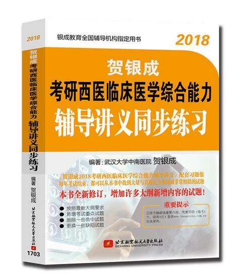贺银成2018考研西医临床医学综合能力辅导讲义同步练习