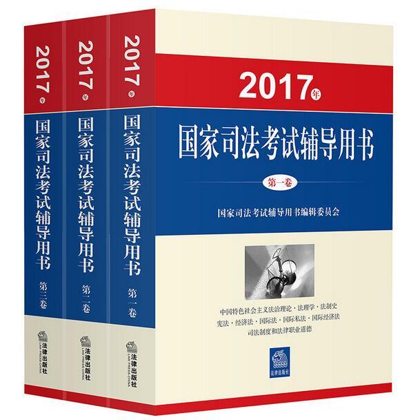 2017年司法考试教材三大本国家司法考试用书