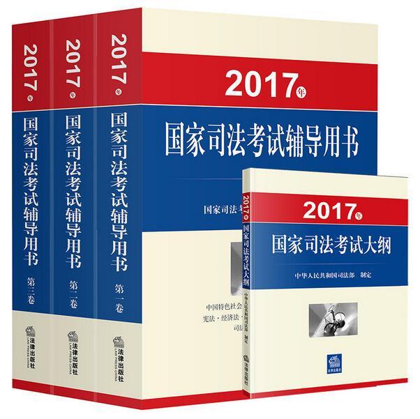 2017年国家司法考试用书(司考三大本)+2017年国家司法考试大纲